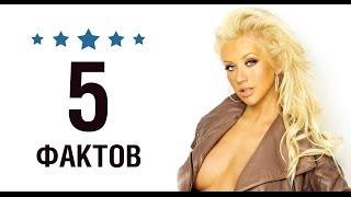 Кристина Агилера 5 Фактов о знаменитости Christina Aguilera