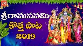 Sri Rama Navami New Song By Mittapalli Surender | Sri Rama Navami Devotional Songs | YOYO TV Music