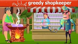 مچندر فرائی والا - Greedy Shopkeeper   Urdu Story   Moral Stories in Urdu   New Story in Urdu   2020
