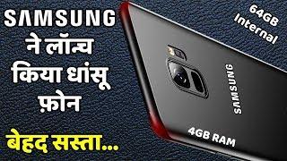 Samsung ने लॉन्च किया धांसू फ़ोन, 4GB RAM, 64GB Internal