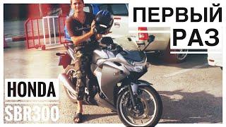 Мой первый раз на мотоцикле! СПОРТБАЙК Honda sbr 300 обучение езде на мотоцикле!
