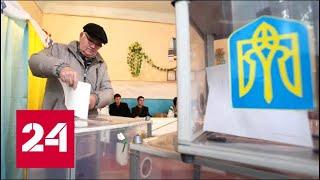 В Госдуме предложили не признавать выборы на Украине. 60 минут от 27.03.19