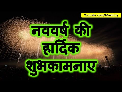 Happy new year 2018 wishes in hindi images whatsapp video happynewyear wishes happynewyear2018 m4hsunfo