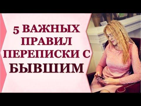 ❤️ХОТИТЕ НАПИСАТЬ БЫВШЕМУ?❤️Узнайте 5 правил переписки. Виктория Власова