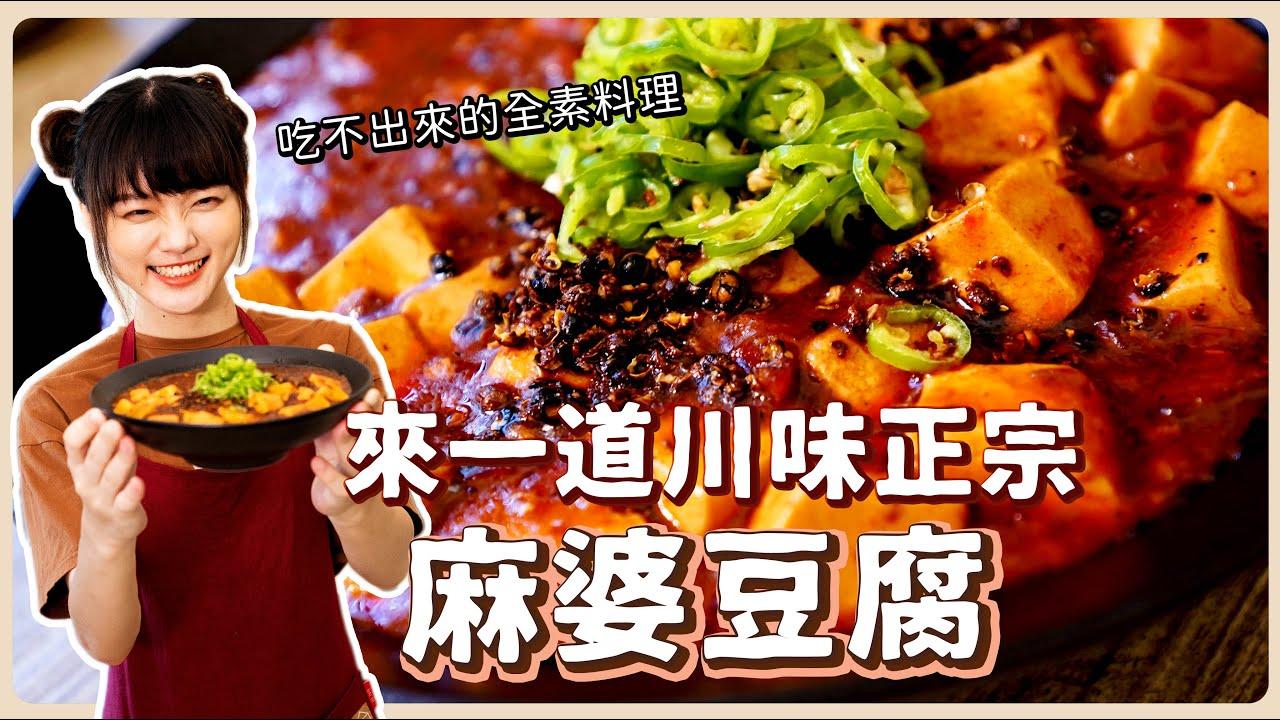 正宗麻婆豆腐🔥:沒有肉一樣可以做出道地川菜,麻、辣、鮮、燙、嫩、捆、酥,全部到位|素食 純素 全素|素食美食|➤野菜鹿鹿 Veggie Deer