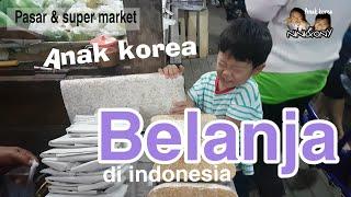 Video Vlog Orang korea belanja di indonesia Pasar dan supermarket makanan indonesia download MP3, 3GP, MP4, WEBM, AVI, FLV September 2018