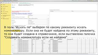 Загрузка номенклатуры, цен, остатков, документов оприходования из Excel в 1С:УТ 11.3