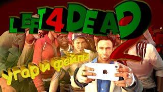 Left 4 Dead 2//угар и фейлы//опять не свежее мясо//приколы в играх