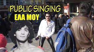 Public Singing: Έλα μου - Σάκης Ρουβάς