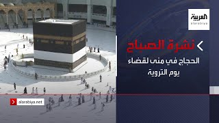 نشرة الصباح    الحجاج في منى لقضاء يوم التروية