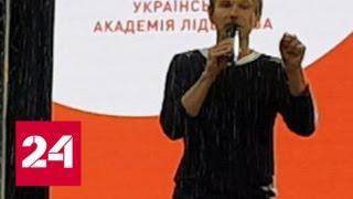 """Лидер группы """"Океан Эльзы"""" выступил против действующей власти на Украине - Россия 24"""
