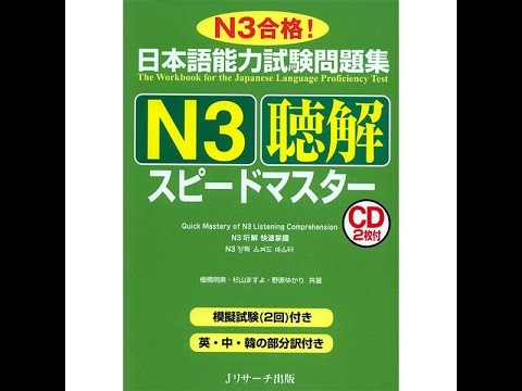 日本語能力試験】聴解N3 聴解ス...