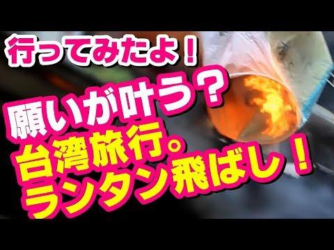 台湾旅行!行ってみた!十分ランタン飛ばしが超おもしろい件 コスサトラジオ KOSUSATO Vlog