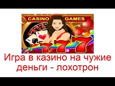 Игра в казино на чужие деньги казино рояль casino royale 2006 i