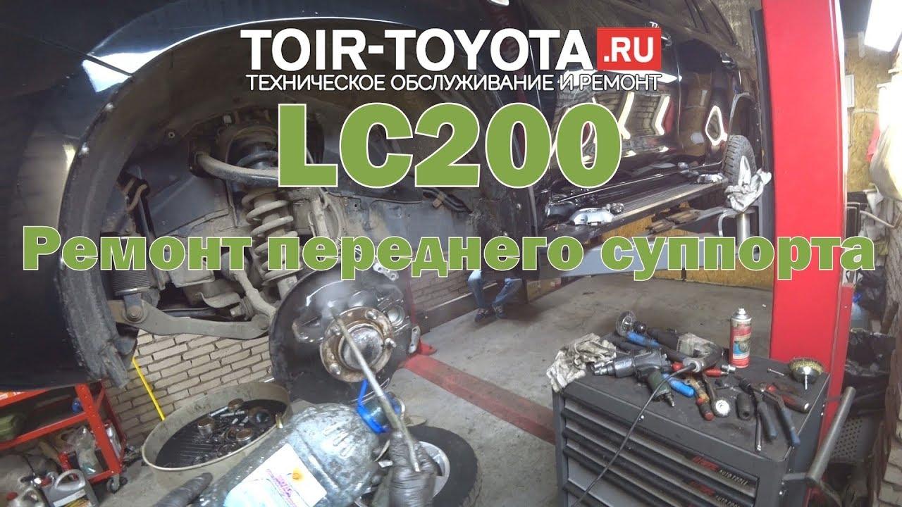 LC200. Ремонт переднего суппорта.