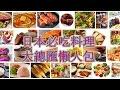 【日本】日本必吃料理 大總匯懶人包(七)