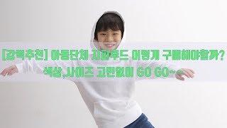 [단체티 제작 강력추천] 아동단체 지퍼후드 어떻게 구매…