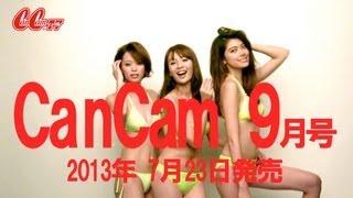 CanCam9月号 7月23日発売 予告動画 舞川あいく・森 星・坂田梨香子 表紙...