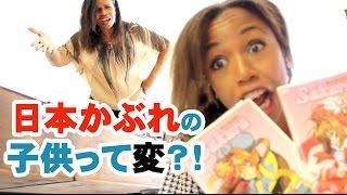 日本かぶれに反応する外国人の両親 Parents react to weeaboo daughter