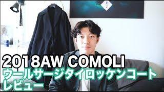 【COMOLI】2018AW過去最高の出来のタイロッケンコートです!