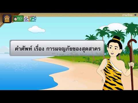 เรียนรู้คำศัพท์ เรื่องสุดสาคร - ภาษาไทย ป.4