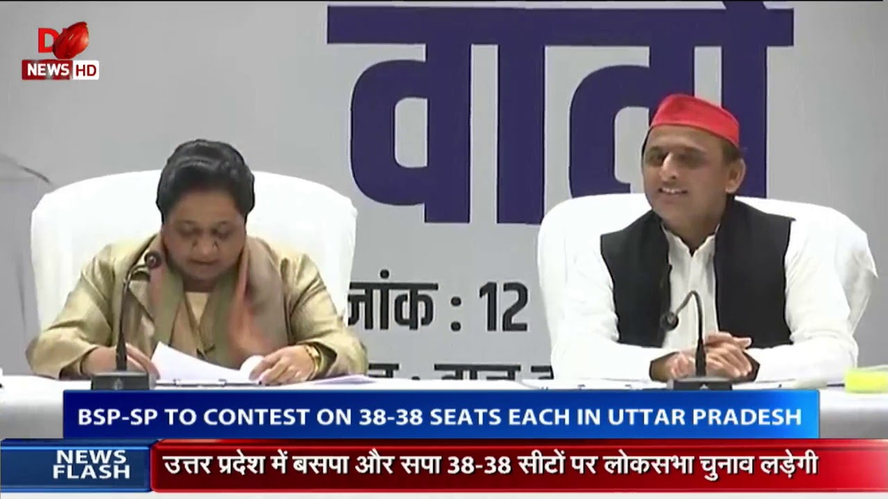 SP-BSP join hands for 2019 general elections