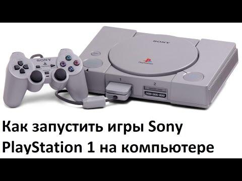 Как запустить игры Sony PlayStation 1 на компьютере