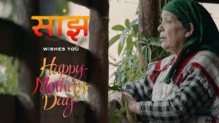 HAPPY MOTHER'S DAY | Saanjh Film | Mohit Chauhan song Puchhe Amma