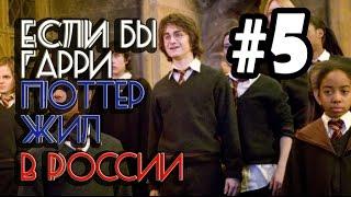 Если бы Гарри Поттер жил в России #5 [Переозвучка]