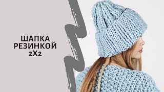 Шапка спицами, резинкой 2х2 из перуанской шерсти Wool and Mania 💕 Смотри видеоурок