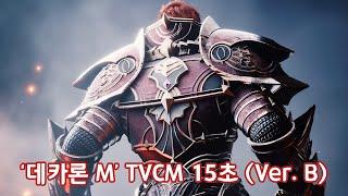 데카론M TV CM 6초 (Ver. B)
