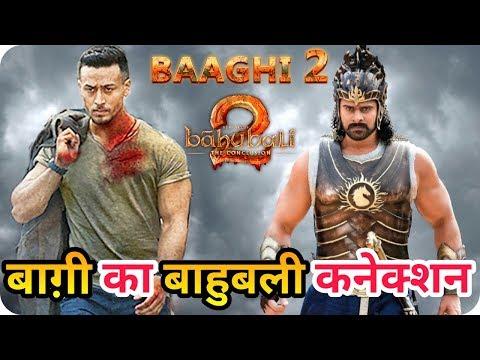 Baaghi 2 || Bahubali 2 || Movie Biggest Cannection || Tiger Shroff || Disha Patani