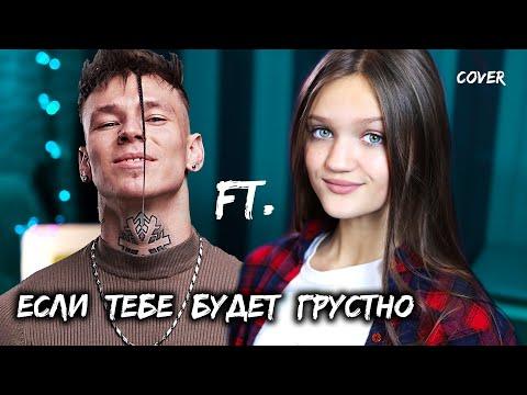 Rauf & Faik NILETTO - Если тебе будет грустно  |  cover КСЕНИЯ ЛЕВЧИК