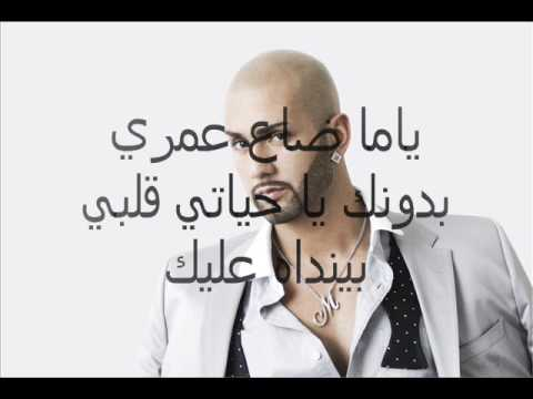 Massari Heart and Soul Lyrics
