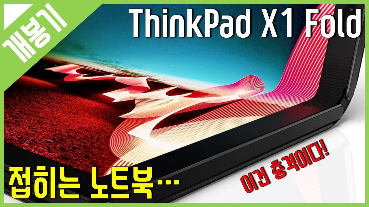 [개봉기] X1 Fold Gen 1 - 접는 노트북!!!