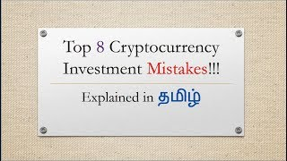 Top 8 Cryptocurrency Investment Mistakes - Tamil
