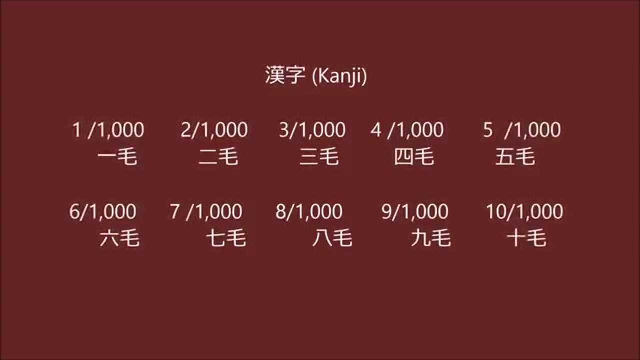japanese numbers 1 1000 pdf