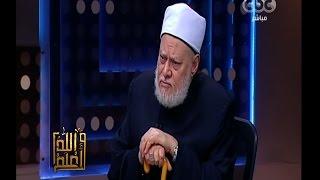 فيديو| علي جمعة: هذا الحديث النبوي ضد كلمة «معلش»