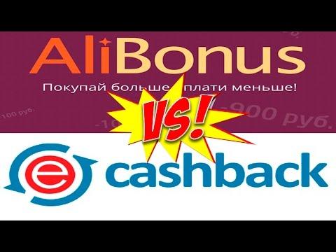 ВСЯ ПРАВДА ОБ ALIBONUS + CASHBACK 8% НА ЛУЧШЕМ КЭШБЭК СЕРВИСЕ С АЛИЭКСПРЕСС - EPN!