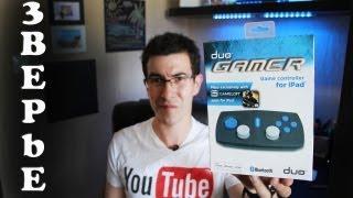 Duo Gamer геймпад для iPhone iPad iPod