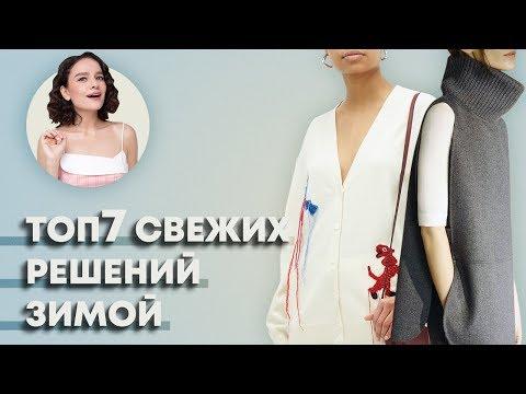 ТОП 7 Свежих Решений в Зимних Луках!