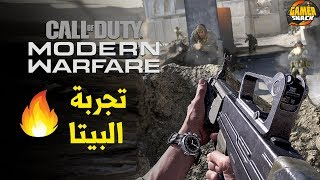 Modern Warfare 🔥تجربة كود