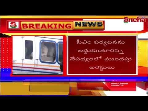 Police Arrest Lawyers Over Chandrababu Tour in Anantapur | Sneha TV Telugu