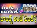 STOCK MARKET BASICS FOR BEGINNERS IN TELUGU | WHAT ARE BONDS IN STOCK MARKET IN TELUGU