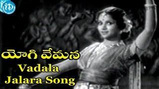 Vadala Jalara Song - Yogi Vemana Movie Songs - Chittor V. Nagaiah Songs