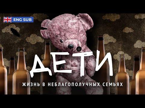 Русское горе: алкоголь вместо семьи