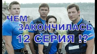 Пять минут тишины 2 СЕЗОН 12 Серия,  Чем закончился сериал!!?
