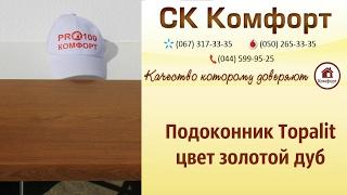 Подоконник Topalit цвет золотой дуб видео обзор от СК Комфорт