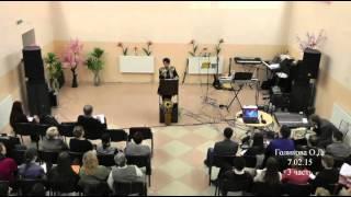 Конференция 2015: Проповедь Голикова О.Д. (3 часть)