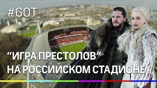 Тысячи москвичей  посмотрели финал AndquotИгры Престоловandquot на AndquotРЖД Аренаandquot